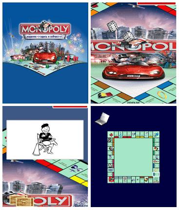 Монополия – Здесь и Сейчас
