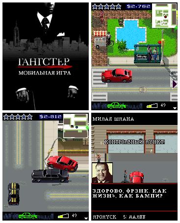 На этой странице собраны материалы по запросу h мобильную игру gta gangster