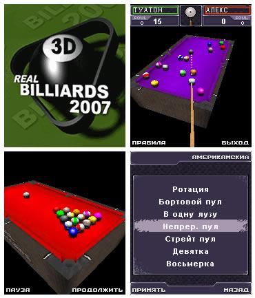 Реальный Биллиард 3D 2007