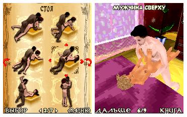 3D Real Kamasutra
