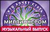 Игра Кто хочет стать миллионером? - Музыкальный Выпуск для мобильного телефона Motorola C385