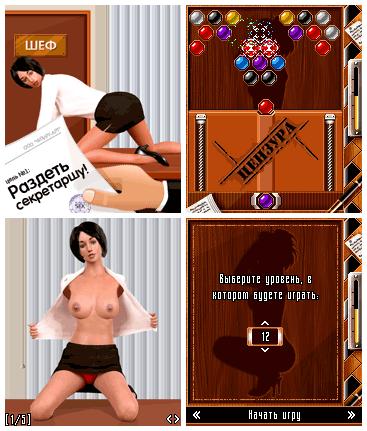 игры для взрослых раздень секретаршу