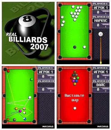 Реальный Бильярд 2007