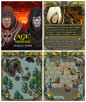 Age of Heroes 4