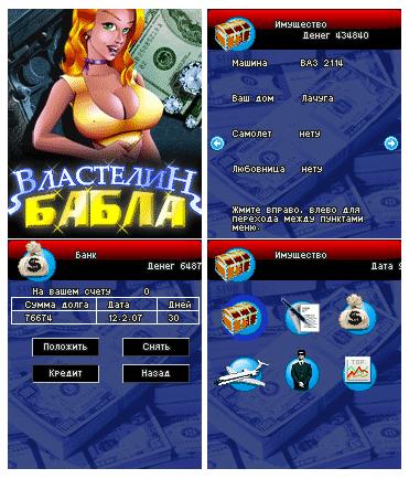 Властелин Бабла - стратегия в стиле Монополии (Monopoly)
