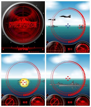 Атака с моря