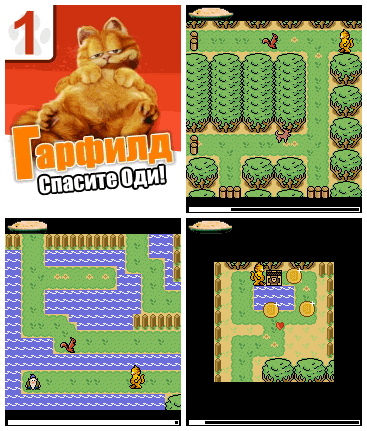 Garfield Save Odie 1