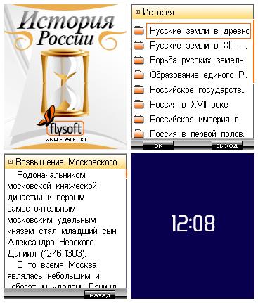 Мобильная шпаргалка по Истории России