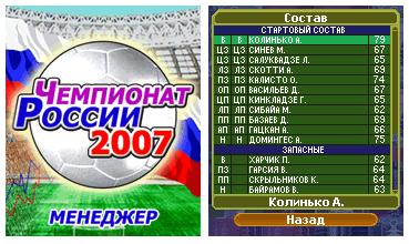 Чемпионат России 2007 по футболу