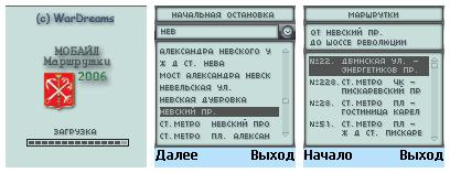 Маршрутки Санкт-Петербурга - мобильный справочник по маршрутным такси Санкт-Петербурга