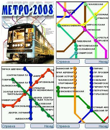 Метро трёх городов - 2008