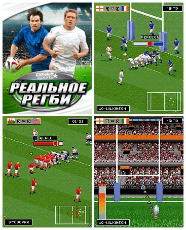 Real Rugby Реальное Регби