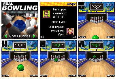 Real_Bowling