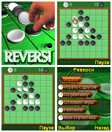 gamefort_Riversi