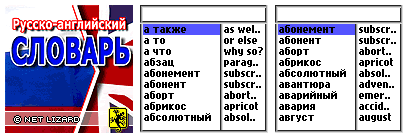 Dictionary_RUS-ENG