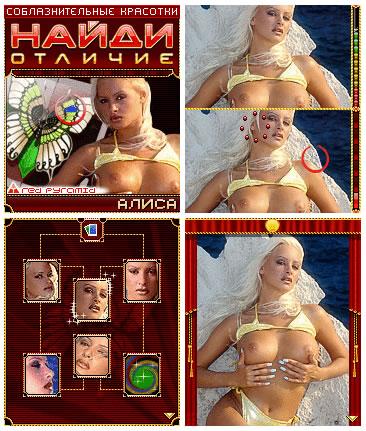 X-Find Deluxe Alisa